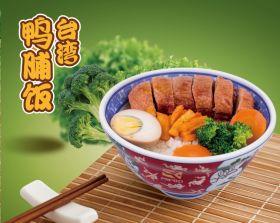 台湾鸭脯饭