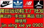 金兴鞋业 厂家直销 高品质低价格 欢迎主