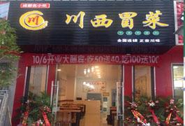 扬州冒菜加盟