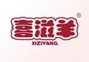 喜滋羊+XIZIYANG