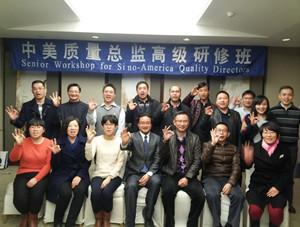 第51期国际注册质量总监高级研修班(苏州
