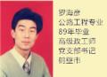 罗海彦,高级政工师,92届毕业生