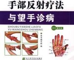 掌纹识病 ¥100-300元/次
