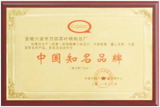 中国知名商标