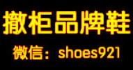商场专柜品牌撤柜断码鞋总仓,免费诚招全国