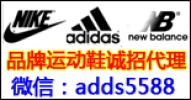 品牌运动鞋诚招代理