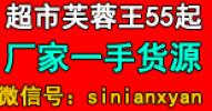 超市芙蓉王55起厂家一手货源