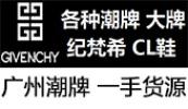 广州新世界国际大牌名品服饰工厂诚招代理支