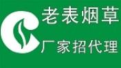 纪委广东香烟厂商,全网免费招收代理