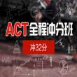 ACT全程冲分班(冲32分)-新东方在线