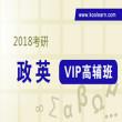 2018考研直通车【政英联报VIP】-新东方在线