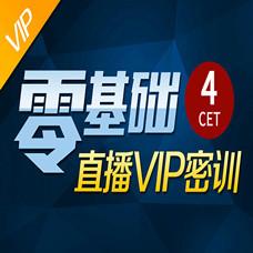 【协议】大学英语四级零基础直播VIP密训班【2016年12月】-新东方在线