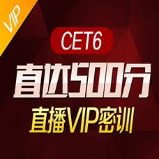 【协议】四级水平直达六级500分直播VIP密训班【2016年12月】-新东方在线