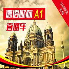 德语欧标A1直通车-新东方在线
