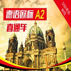 德语欧标A2直通车-新东方在线