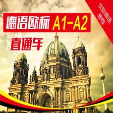 德语欧标零基础至A2直通车-新东方在线