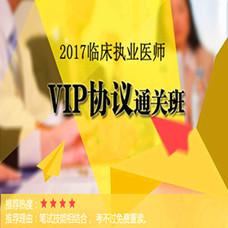 2017临床执业医师VIP协议通关班-新东方在线