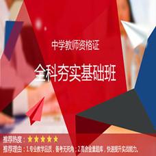 中学教师资格证-全科夯实基础班-新东方在线