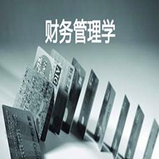 自学考试权威课程—财务管理学【华夏大地网络课堂】