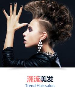 新发烫染 发型设计