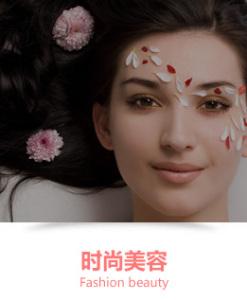 美容护肤 养生保健