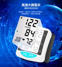 电子血压计家用智能手腕式 语音播报