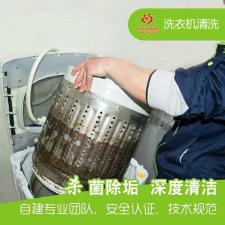 洗衣机专业清洗