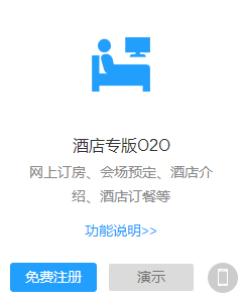 酒店O2O网站