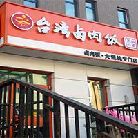 米夫罗台湾卤肉饭店