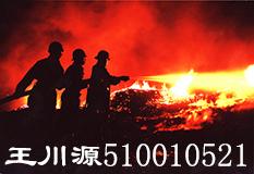 王川源(510010521)