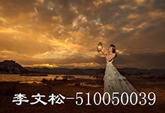 李文松(510050039)