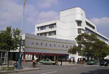 江西宜春人民医院