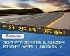 【行业动态】企鹅智酷发布重磅报告,解读中国互联网未来5年大趋势
