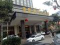 金黔嘉华大酒店