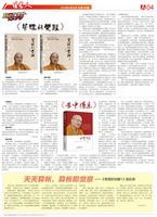 佳惠人报165期 4 版