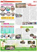 佳惠人报165期 3 版