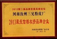 2013最受信赖农资品牌企业
