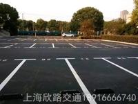 松江人民法院停车场划线