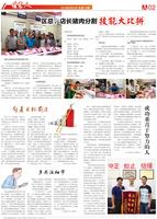 佳惠人报 170期 2 版
