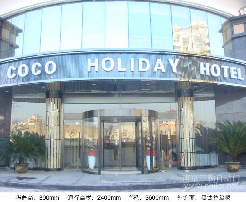 COCO 假日酒店 --- 豪华两翼自动旋转门