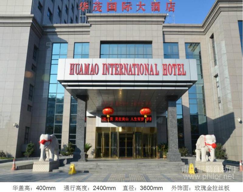华茂国际大酒店 --- 豪华两翼自动旋转门