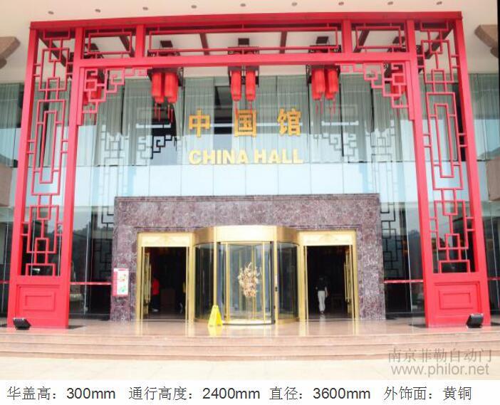 昆明世博会中国馆 --- 豪华两翼自动旋转门