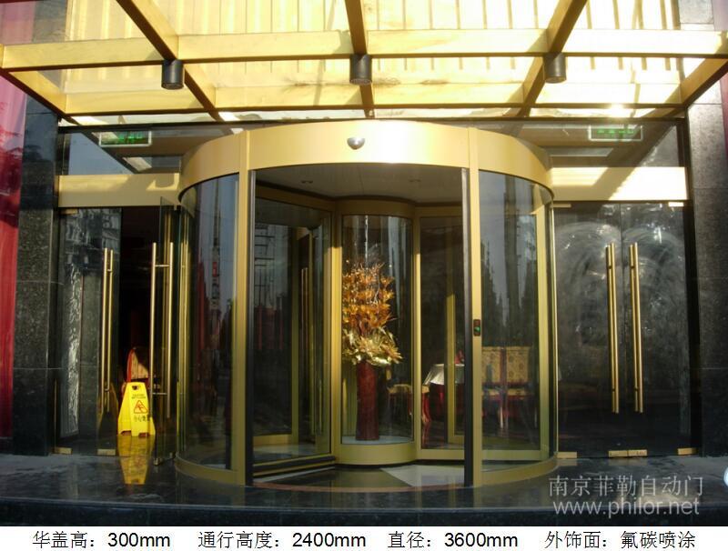 兴化市皇冠大酒店---三翼圆形展台自动旋转门