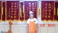 深圳黄新科