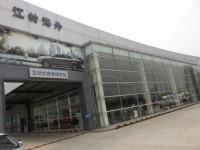 江铃海外福特汽车销售中心定点保洁