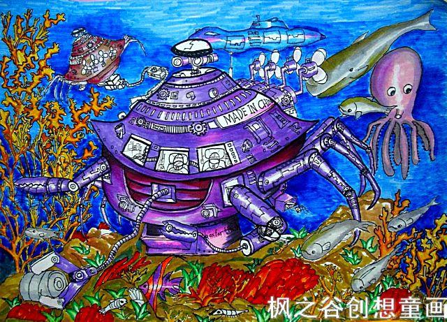 儿童科幻画——《蟹形垃圾收集器》林一衡  枫之谷创想童画  贾继红老师推荐儿童科幻画