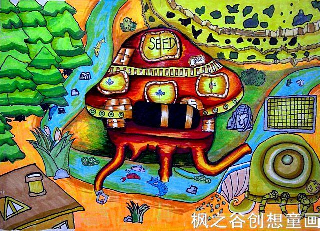 儿童科幻画——《蘑菇型种子培育器》林家宁  枫之谷创想童画  贾继红老师推荐儿童科幻画