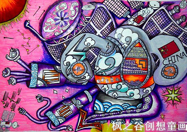 儿童科幻画——《云集资源收集机》康怡华   枫之谷创想童画  北京贾继红老师推荐儿童科幻画