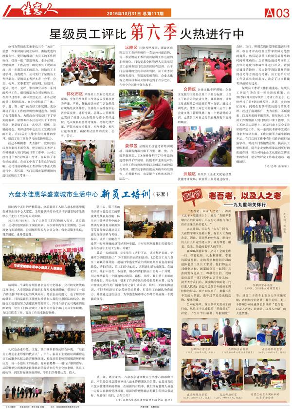 佳惠人报 171期 3 版