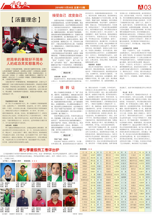 佳惠人报 172期 3 版